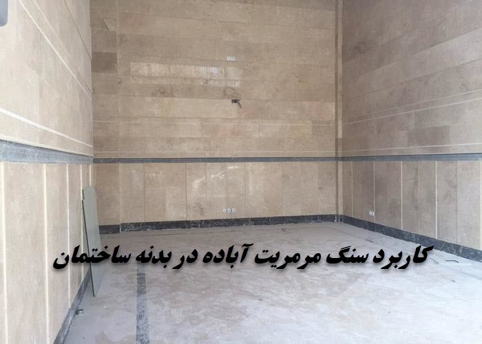 کاربرد سنگ مرمریت آباده در ساختمان