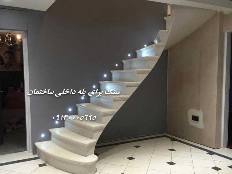 تصویر سنگ راه پله در فضای داخلی ساختمان